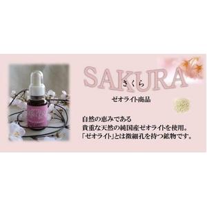 液体ゼオライト「SAKURA」 天然 ゼオライトの結晶水を配合した清涼飲料 30ml × 2本セット