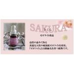 話題のゼオライト配合の健康飲料 液体ゼオライトSAKURA 30ml × 3本セット