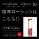 TENGA(テンガ) 3D  待望の新商品登場! モジュール - 縮小画像5