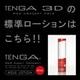 TENGA(テンガ) 3D  登場! ポリーゴン - 縮小画像6