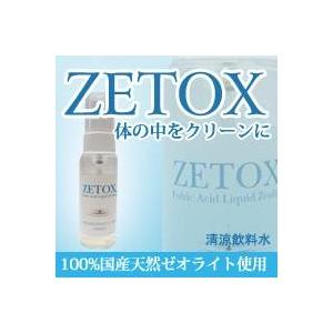 ゼトックス 今話題のゼオライト配合清涼飲料 50ml  3本セット - 拡大画像