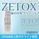ゼトックス 今話題のゼオライト配合清涼飲料 50ml  3本セット