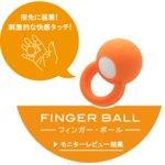 TENGA初のカップル用バイブレーター フィンガー・ボール