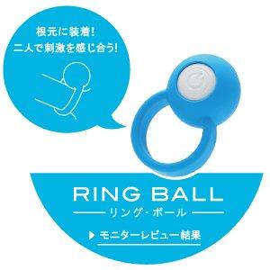 TENGA初のカップル用バイブレーター リング・ボール - 拡大画像