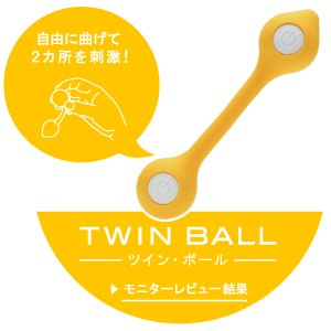 TENGA初のカップル用バイブレーター ツイン・ボール - 拡大画像