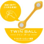 TENGA初のカップル用バイブレーター ツイン・ボール