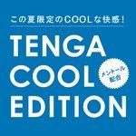TENGA ソフトチューブ・カップ  夏限定クールバージョン。