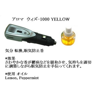 アロマ ウィズ-1000 YELLOW(気分転換、眠気防止の香り車用アロマ芳香剤)