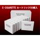 電子タバコ【E-CIGARETTE】 カートリッジ(ハード味) ブラック50個入 写真1
