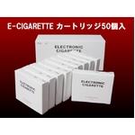 電子タバコ【E-CIGARETTE】 カートリッジ(バージー味) ホワイト50個入 画像1