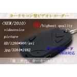 小型カメラ カーリモコンタイプビデオレコーダー 最新2010モデル