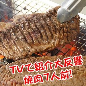 串まつ屋!焼肉セット【7人前】