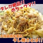 大阪鶴橋鉄板屋│タレ焼きそば8食