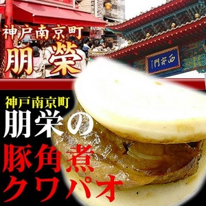 トロトロ豚角煮サンド 『神戸南京町朋栄の豚角煮のクワパオ』 9個 - 拡大画像