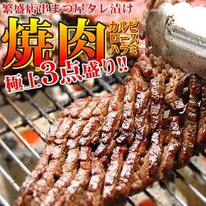 焼肉の街・鶴橋繁盛店「串まつ屋」豪華3点盛り焼肉セット!! - 拡大画像