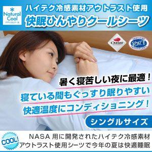 【特別SALE!旧モデル】アウトラスト(R)使用 快眠ひんやりクールシーツ シングル ブルー