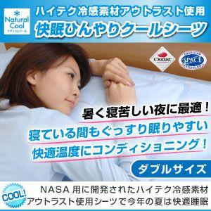 この夏お薦めの安眠グッズ アウトラスト(R)使用 快眠ひんやりクールシーツ ダブル ブルー