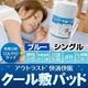 接触冷感ひんやりタッチ + アウトラスト(R)使用 快適快眠クール敷パッド シングル ブルー 写真1