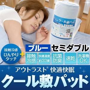 アウトラスト(R)使用 ひんやりジェルマット <BR> 快適快眠クール敷パッド  セミダブル ブルー