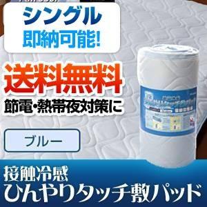 旭化成ペアクール(R)素材使用 接触冷感ひんやりタッチクール 敷パッド シングルサイズ ブルー - 拡大画像