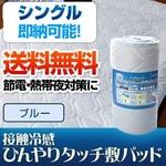 旭化成ペアクール(R)素材使用 接触冷感ひんやりタッチクール 敷パッド シングルサイズ ブルー