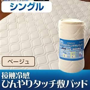 旭化成ペアクール(R)素材使用 接触冷感ひんやりタッチクール 敷パッド シングルサイズ ベージュ - 拡大画像