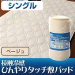旭化成ペアクール(R)素材使用 接触冷感ひんやりタッチクール 敷パッド シングルサイズ ベージュ