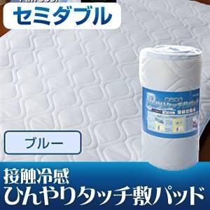 旭化成ペアクール(R)素材使用 接触冷感ひんやりタッチクール 敷パッド セミダブルサイズ ブルー - 拡大画像