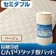 旭化成ペアクール(R)素材使用 接触冷感ひんやりタッチクール 敷パッド セミダブルサイズ ベージュ