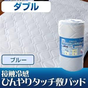 旭化成ペアクール(R)素材使用 接触冷感ひんやりタッチクール 敷パッド ダブルサイズ ブルー - 拡大画像