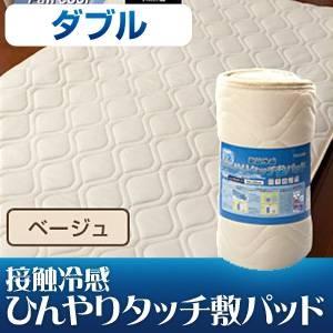 旭化成ペアクール(R)素材使用 接触冷感ひんやりタッチクール 敷パッド ダブルサイズ ベージュ - 拡大画像