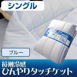 【特別SALE!】旭化成ペアクール(R)素材使用 接触冷感ひんやりタッチクール ケット シングルサイズ ブルー - 拡大画像