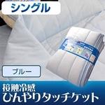 【特別SALE!】旭化成ペアクール(R)素材使用 接触冷感ひんやりタッチクール ケット シングルサイズ ブルー
