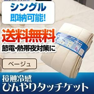 旭化成ペアクール(R)素材使用 接触冷感ひんやりタッチクール ケット シングルサイズ ベージュ - 拡大画像