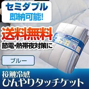 旭化成ペアクール(R)素材使用 接触冷感ひんやりタッチクール ケット セミダブルサイズ ブルー - 拡大画像