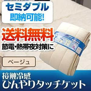 旭化成ペアクール(R)素材使用 接触冷感ひんやりタッチクール ケット セミダブルサイズ ベージュ - 拡大画像