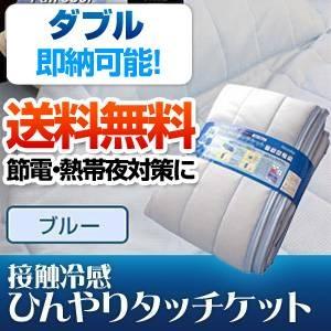 旭化成ペアクール(R)素材使用 接触冷感ひんやりタッチクール ケット ダブルサイズ ブルー - 拡大画像