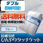 【特別SALE!】旭化成ペアクール(R)素材使用 接触冷感ひんやりタッチクール ケット ダブルサイズ ブルー