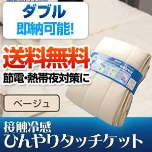旭化成ペアクール(R)素材使用 接触冷感ひんやりタッチクール ケット ダブルサイズ ベージュ - 拡大画像