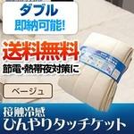 【特別SALE!】旭化成ペアクール(R)素材使用 接触冷感ひんやりタッチクール ケット ダブルサイズ ベージュ