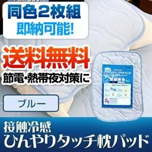 旭化成ペアクール(R)素材使用 接触冷感ひんやりタッチクール 枕パッド【2枚組】 ブルー - 拡大画像