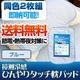 旭化成ペアクール(R)素材使用 接触冷感ひんやりタッチクール 枕パッド【2枚組】 ブルー