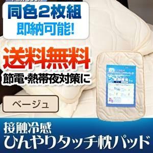 【特別SALE!】旭化成ペアクール(R)素材使用 接触冷感ひんやりタッチクール 枕パッド【2枚組】 ベージュ - 拡大画像