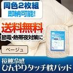 【特別SALE!】旭化成ペアクール(R)素材使用 接触冷感ひんやりタッチクール 枕パッド【2枚組】 ベージュ