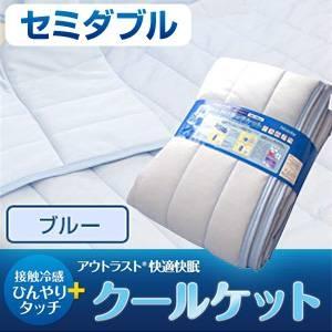 接触冷感ひんやりタッチプラス・アウトラスト(R) 快適快眠クールケット セミダブルサイズ ブルー - 拡大画像