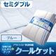 【特別SALE!】接触冷感ひんやりタッチプラス・アウトラスト(R) 快適快眠クールケット セミダブルサイズ ブルー