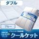 【特別SALE!】接触冷感ひんやりタッチプラス・アウトラスト(R) 快適快眠クールケット ダブルサイズ ブルー