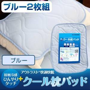 接触冷感ひんやりタッチプラス・アウトラスト(R) 快適快眠クール枕パッド【2枚組】 ブルー