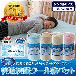 懐にもやさし~い節電対策寝具はコレ、アウトラスト敷きパッド シングル ベージュ