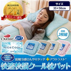 ナイスクール素材使用 接触冷感ひんやりタッチプラス アウトラスト快適快眠クール枕パッド 同色2枚組 ベージュ - 拡大画像